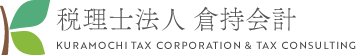 税理士法人 倉持会計 KURAMOCHI TAX CORPORATION & TAX CONSULTING